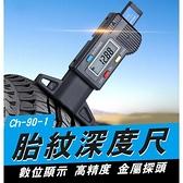 『時尚監控館』((Ch-90-1)輪胎胎紋深度尺 電子數位顯示胎紋尺 胎紋深度計 輪胎檢測器 胎紋計