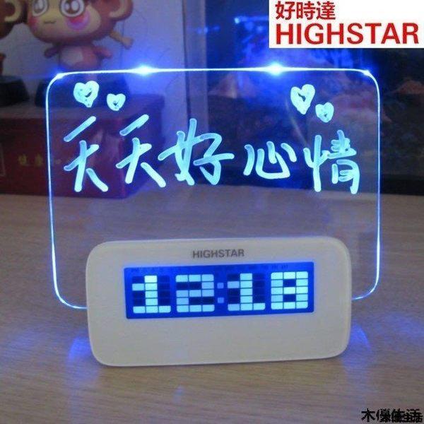 靜音夜光熒光發光留言板鬧鐘時鐘貪睡功能附留言筆USB、電池供電 電子鬧鐘 床頭個性定制好時達
