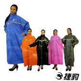 捷豹 新世代尼龍全開雨衣YWR301-4XL-藍色