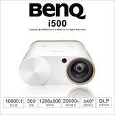 贈高級HDMI★24期免運★加價送布幕 BenQ i500 LED 智慧藍芽 500流明 短焦1米80吋【薪創數位】