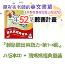 『用有聲書輕鬆聽出英語力- 廖彩杏老師書單』1-4週 (JY版本的CD) +鵝媽媽經典童謠