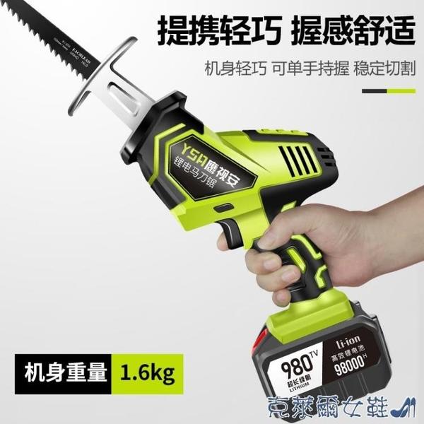 電鋸 鷹視安鋰電充電式往復鋸電動馬刀鋸多功能家用小型戶外手持電鋸 快速出貨