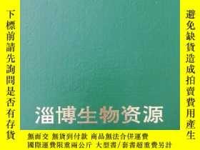 二手書博民逛書店罕見淄博生物資源Y236743 劉志純 中國廣播電視出版社 出版