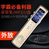 錄音筆專業高清降噪微型迷你學生超小遠距聲控MP3播放器 免運直出 交換禮物