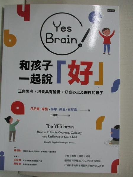 【書寶二手書T1/少年童書_BXI】Yes Brain!和孩子一起說好!:正向思考的大腦:培養具有