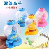 糖果投籃機玩具兒童迷你手指彈射籃球 提升感情神器桌面益智游戲 HM 范思蓮恩