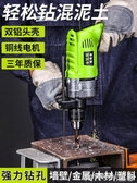 電鉆沖擊鉆電鉆家用多功能手電轉鉆電動工具螺絲刀小型220v手槍鉆 晶彩