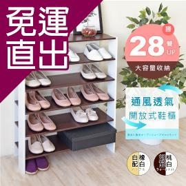 HOPMA 加寬開放式五層鞋櫃/收納櫃/置物架 C-S176MB/ML【免運直出】