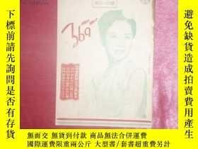 二手書博民逛書店罕見369畫報(第316期)Y11391 出版1942