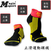 Magic 止滑運動踝襪(1雙) / 機能襪 / 男女款 / 短襪