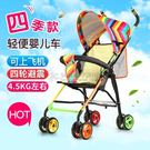 嬰兒推車可坐可躺傘車超輕便攜避震折疊兒童手推車 YL-YETC139