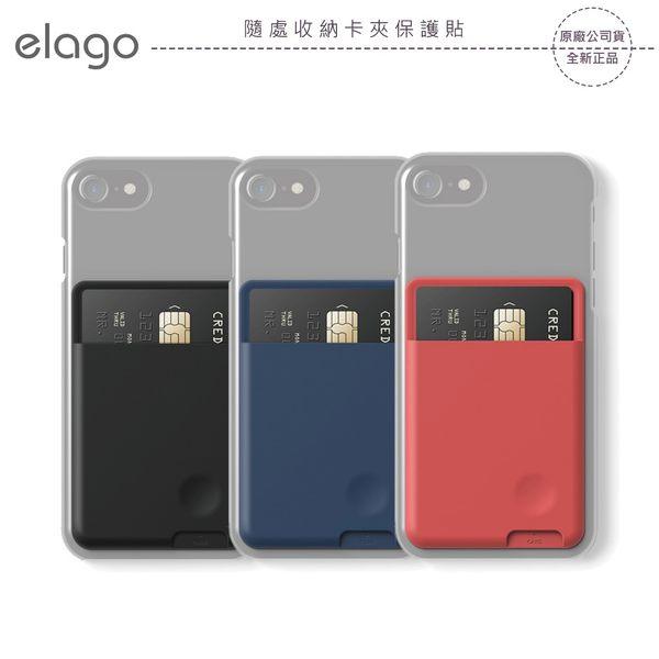 《飛翔3C》elago 隨處收納卡夾保護貼〔公司貨〕手機口袋 放置 信用卡 悠遊卡 感應卡 識別證