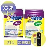 金補體素 鉻100 營養奶水 清甜/不甜 24罐*2箱 加贈8瓶+愛康介護+