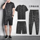 迷彩運動套裝男新款冬季跑步服裝青年冬天休閒男裝兩件套薄款   芊惠衣屋
