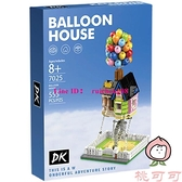 樂高積木飛屋環游記懸浮氣球屋益智拼裝小顆粒積木玩具【桃可可服飾】