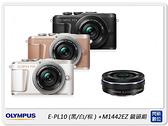 登錄送郵政禮券~ OLYMPUS E-PL10 + 14-42mm EZ 鏡頭組 (EPL10,公司貨)