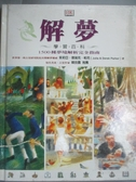 【書寶二手書T7/百科全書_WFX】解夢學習百科_朱璞瑄, 茱莉亞.