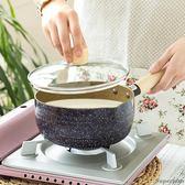 不粘鍋 牛奶鍋 陶瓷日式雪平鍋日本煮奶鍋泡面鍋湯鍋不沾鍋電磁爐18cm小鍋韓國【八折柜惠】