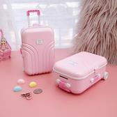 兒童迷你旅行箱存錢罐可愛兒童拉桿行李箱儲蓄罐少女心創意