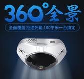 寶氣 360度全景攝像頭wifi監控器手機無線網路遠程家用夜視高清 陽光好物