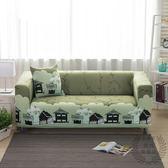 (一件免運)沙發套全包萬能套組合 布藝彈力防滑沙發笠沙發床套罩防塵罩 四季