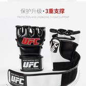 拳擊手套 半指拳擊手套散打格斗UFC拳套成人搏擊訓練MMA拳擊套打沙袋泰拳套 MKS雙11