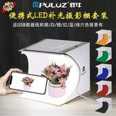 攝影棚 PULUZ小型可折疊攝影棚迷你便攜式拍攝臺伸縮帶led燈拍照柔光燈箱【快速出貨】