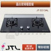 『喜特麗』瓦斯爐/檯面爐 JT-2213AL 晶焱玻璃檯面瓦斯爐 黑 (桶裝瓦斯/天然氣)+節能