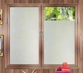 窗戶玻璃貼 帶膠窗戶磨砂玻璃貼紙衛生間玻璃貼膜浴室透光不透明玻璃紙 果果生活館