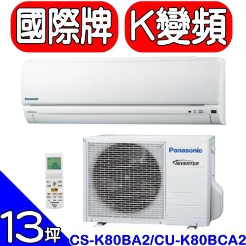 《全省含標準安裝》國際牌【CS-K80BA2/CU-K80BCA2】《變頻》分離式冷氣