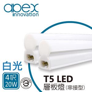 【APEX】T5 LED 全塑層板燈(串接型) 4呎20W 白光