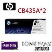 HP CB435A * 2 雙包裝 原廠黑色碳粉匣 ( 適用HP Laser Jet P1005/P1006 ) CB435AD