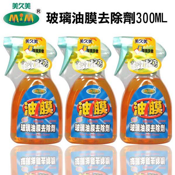 【超值 12件組】美久美 玻璃油膜去除劑300ML 汽車清潔保養輕鬆除油污粉塵【DouMyGo汽車百貨】