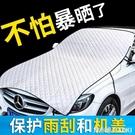 汽車遮陽簾遮陽板小車防曬隔熱遮陽擋風玻璃...