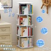 創意旋轉書架360度書櫃現代簡約置物架兒童轉角桌上簡易學生落地YDL