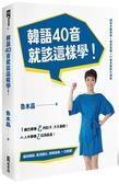 (二手書)韓語40音就該這樣學!