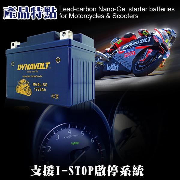 【DYNAVOLT 藍騎士】MG4B-BS 機車電瓶 機車電池 (洽詢:機車電池沒電.機車電池充電器)