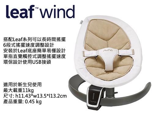 【nuna 官方旗艦店】Leaf wind搖搖椅驅動器
