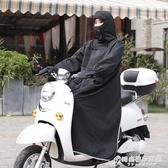 雨披電動車擋風被冬季加絨加厚加大防水保暖摩托車電瓶車防風衣罩 雙十二全館免運