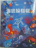 【書寶二手書T1/少年童書_FHB】海底躲貓貓:海洋生物總動員,怎麼找都玩不膩的神奇水世界_佩姬
