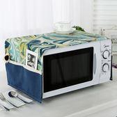 美的格蘭仕微波爐蓋巾防塵罩布藝田園微波爐套烤箱蓋布