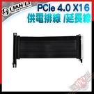 [ PCPARTY ] Lian Li 聯力 PCIe 4.0 X16 供電排線 延長線 PW-PCI-420