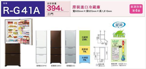 【HITACHI日立】394L變頻三門琉璃冰箱 RG41A
