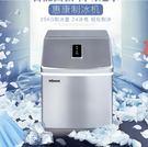 製冰機商用小型奶茶店家用方冰25kg大型...