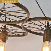 一件免運八九折促銷-復古工業風吊燈懷舊創意個性餐廳美式鐵藝酒吧咖啡廳車輪燈具燈飾