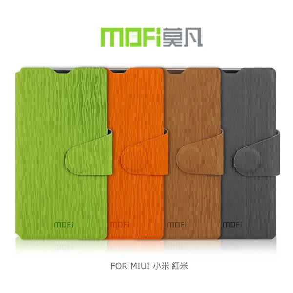 ☆愛思摩比☆MOFI 莫凡 MOFI MIUI 小米 紅米 逸系列側翻可立皮套 磁扣吸附 保護套