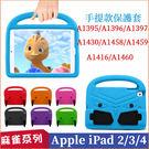 麻雀 Apple iPad 2 3 4 平板皮套 手提款 蘋果 A1395 A1403 保護殼 卡通  防摔 保護套 支架 A1460 平板殼