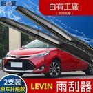 Toyota適用于豐田雷凌LEVIN雨刮...