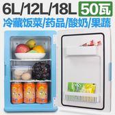 (店主嚴選)車載冰箱迷你小冰箱家用小型宿舍寢室胰島素冷藏箱制冷車載冰箱車家兩用