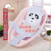 網兜浴床 嬰兒洗澡網支架防滑寶寶浴盆網兜浴網通用新生兒沖涼神器可坐躺架 傾城小鋪